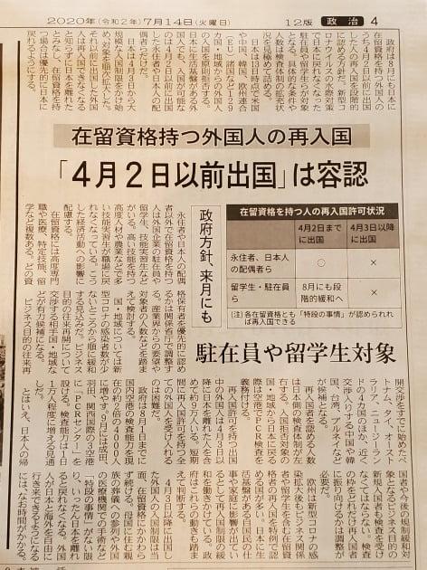 """닛케이 """"4월2일전 출국 일본 주재원·유학생, 내달부터 재입국 가능"""""""