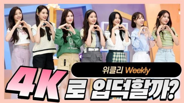 입덕4K|위클리(Weekly), 눈 뗄 수 없는 아름다움…'보고 있으면 일주일이 즐거운 소녀들'
