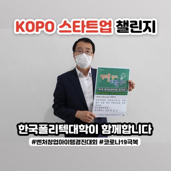 """'KOPO스타트업 챌린지'가 도전하는 이들의 꿈과 아이디어를 응원합니다"""