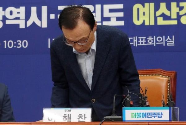 이해찬 더불어민주당 대표가 15일 오전 서울 여의도 국회에서 열린 인천·강원 예산정책협의회에서 참석자들에게 고개숙여 인사를 하고 있다. /사진=뉴스1
