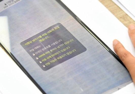 김재련 변호사가 13일 고(故) 박원순 전 서울시장이 고소인에게 보냈다는 텔레그램 비밀대화방 초대 메시지를 공개하고 있다. 사진=연합뉴스