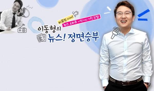 YTN 라디오 '이동형의 뉴스 정면승부' 홍보 이미지 /사진=YTN 홈페이지 갈무리