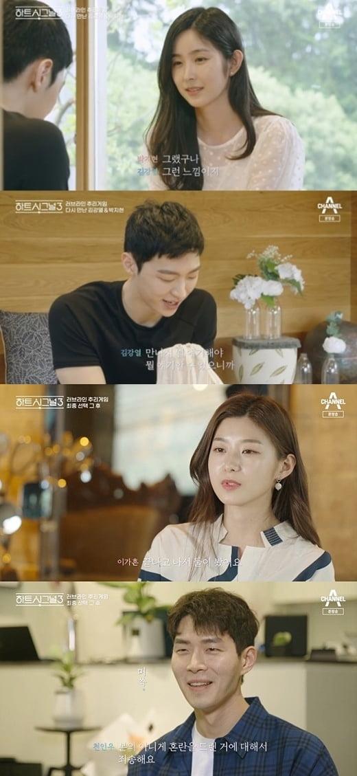 '하트시그널3' 김강열♥박지현 /사진=채널A 방송화면 캡처
