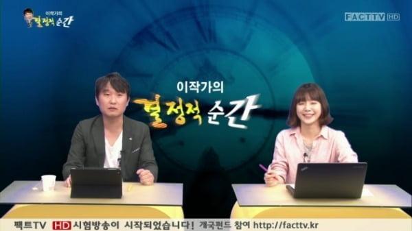 최근 막말 논란에 휩싸인 이동형 작가와 박지희 아나운서(왼쪽부터)가 2013년 팩트TV에서 함께 방송을 진행하고 있는 모습. /사진=유튜브 채널 팩트TV 갈무리