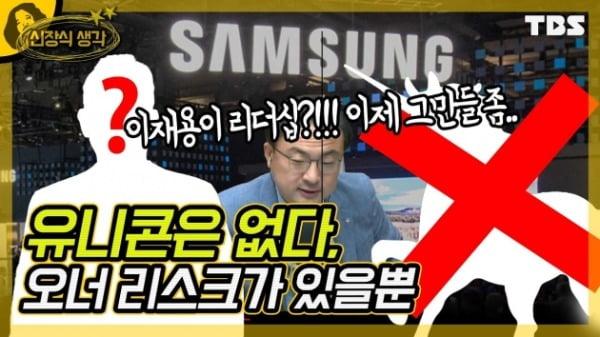 신장식 변호사가 지난 15일 TBS 라디오 '김어준의 뉴스공장'을 진행하고 있다. /사진=유튜브 채널 TBS 갈무리