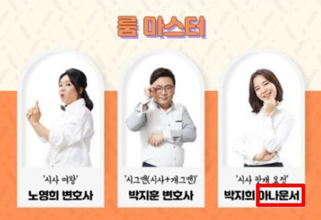 박지희 '아나운서' 호칭 사용 문제/사진=팟캐스트 소개 화면 캡처