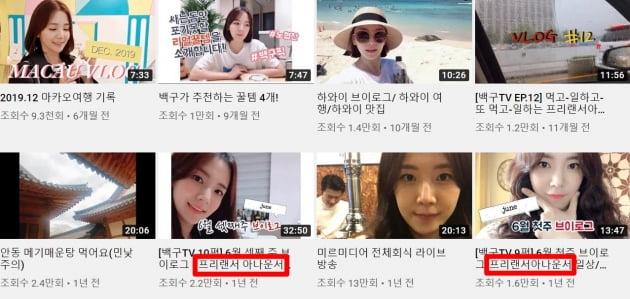 박지희 '아나운서' 호칭 사용 문제/사진=박지희가 운영하는 유튜브 채널 캡처