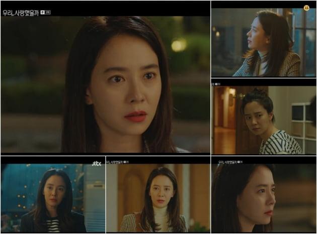 '우리 사랑했을까' 송지효 /사진=JTBC 방송화면 캡처