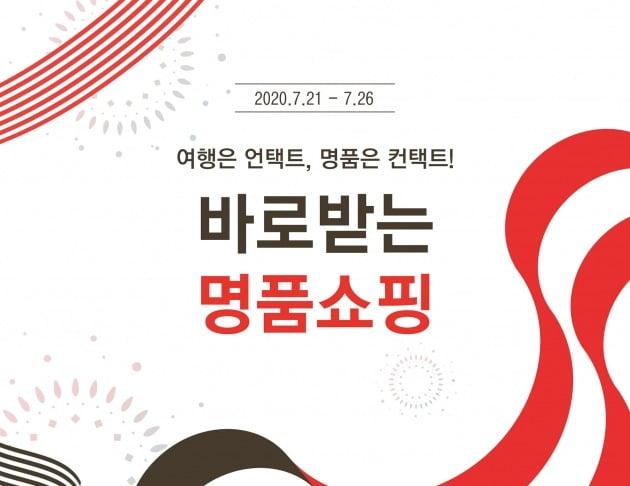호텔신라는 오는 21일부터 26일까지 서울 장충동 소재 신라면세점 서울점에서 면세 재고상품을 판매한다고 16일 밝혔다. 사진=호텔신라 제공