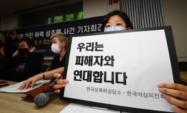 지난 13일 서울 은평구 한국여성의전화 교육관에서 '서울시장에 의한 위력 성추행 사건 기자회견'이 열리고 있다. 사진=뉴스1