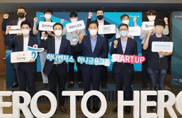 하나금융, 초기 스타트업에 30억 투자…경진대회 개최