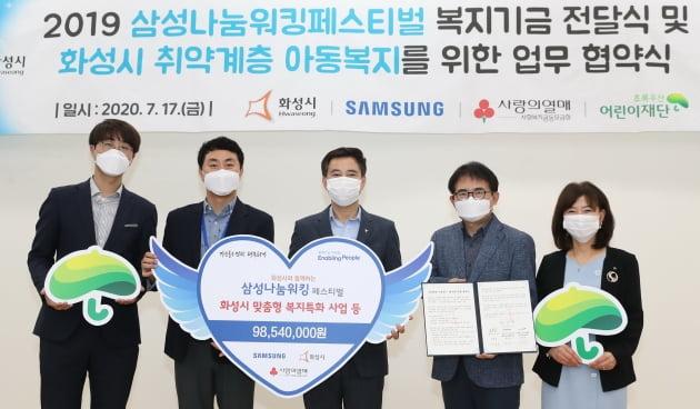 화성시, 삼성전자 DS부문과 '삼성나눔워킹 페스티벌 복지기금 전달실' 진행
