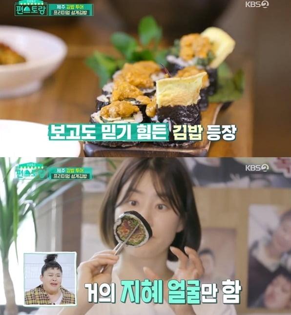 '편스토랑' 한지혜 제주도 김밥 / 사진 = '편스토랑' 방송 캡처