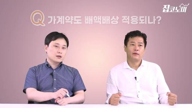 [집코노미TV] 계약금 물어줄테니 안 판다는 집주인 이기려면