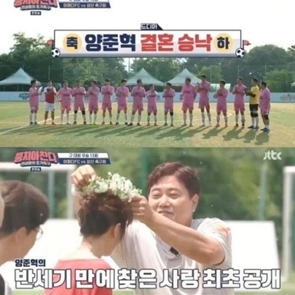 양준혁, '뭉쳐야 찬다'에서 결혼 발표…여자친구 공개까지/사진=JTBC '뭉쳐야 찬다'