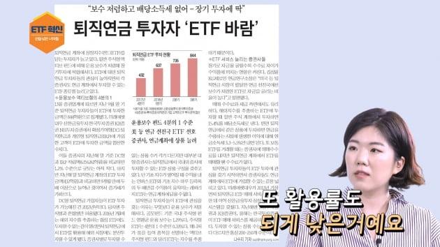 ETF는 누가 만들었을까…금융상품 흐름을 바꾼 ETF의 역사 [주코노미TV]