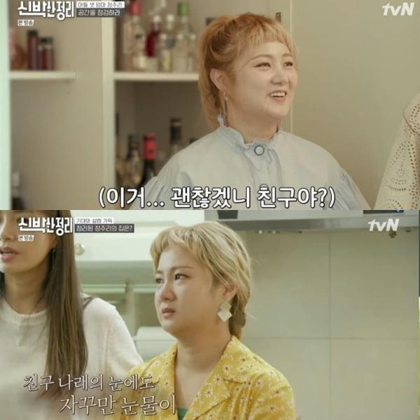 '신박한 정리' 박나래/사진=tvN '신박한 정리' 영상 캡처