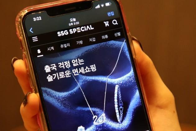 신세계면세점은 면세품 내수 판매를 위한 전문 온라인쇼핑몰인 'SSG 스페셜'의 모바일 앱(운영프로그램)을 선보였다고 21일 밝혔다. 사진=신세계면세점 제공
