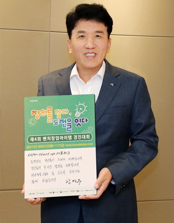 하나금융그룹 함영주 부회장