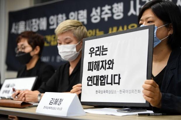 지난 13일 서울 은평구 한국여성의전화 교육관에서 '서울시장에 의한 위력 성추행 사건 기자회견'이 열리고 있다. /사진=뉴스1