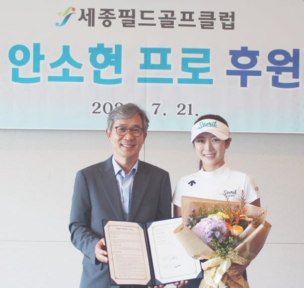 안소현 프로(오른쪽)과 정용원 세종필드GC 대표가 후원식을 마친 뒤 기념촬영을 했다.넥스트스포츠 제공