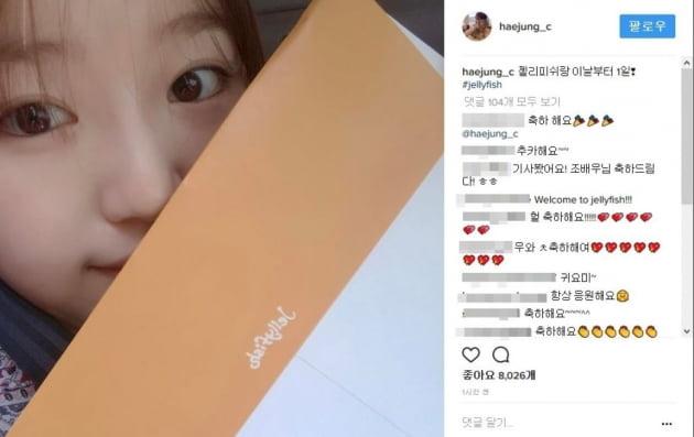 조혜정/사진=조혜정 인스타그램