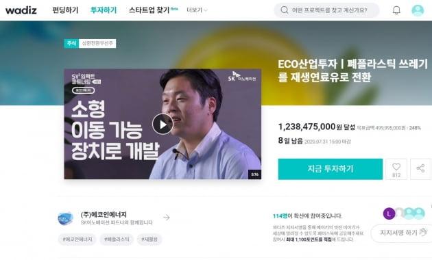 와디즈, SK이노베이션과 함께한 소셜벤처투자 하루만에 27억 모집