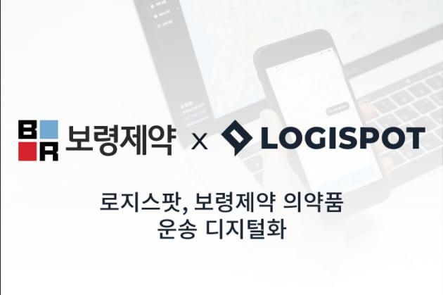 로지스팟, 보령제약 의약제품 및 원재료 운송업무 디지털화한다