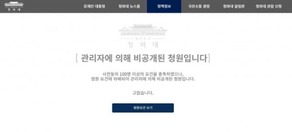 23일 청와대 국민청원 게시판에 따르면, '다치킨자 규제론을 펼친 청원인이 삼가 올리는 상소문'이라는 제목의 청원 글이 비공개 처리됐다. /사진=청와대 국민청원 게시판 갈무리