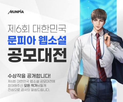 문피아, '제6회 대한민국 웹소설 공모대전' 수상작 발표