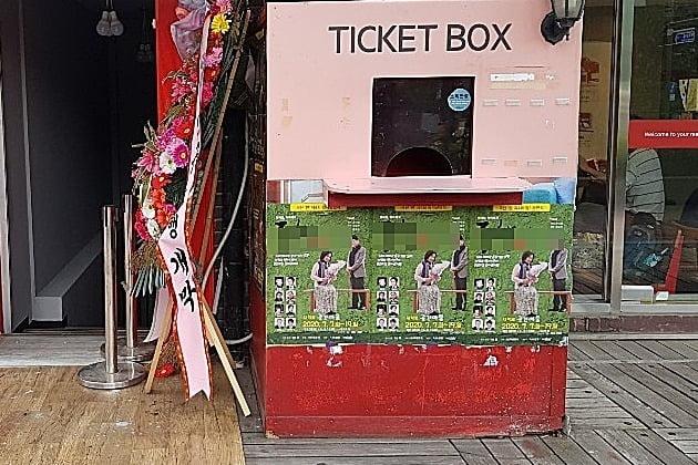21일 오후 서울 혜화동 대학로 한 소극장 앞에 운영이 끝난 매표소가 비어 있는 모습. 사진=오정민 한경닷컴 기자