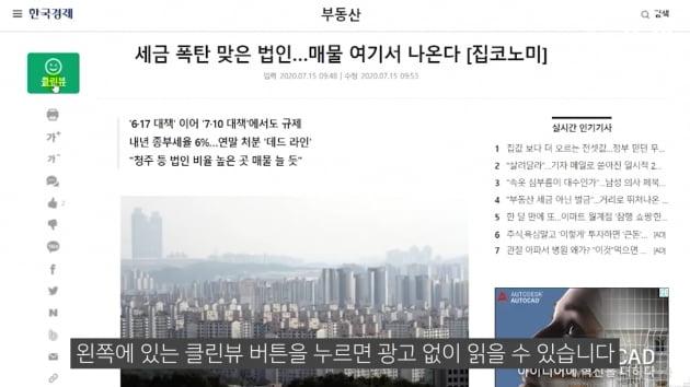 [집코노미TV] 정부가 찍어준 올해 집값 떨어질 곳