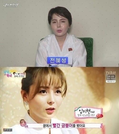 임지현 /연합뉴스, TV조선 방송 캡쳐