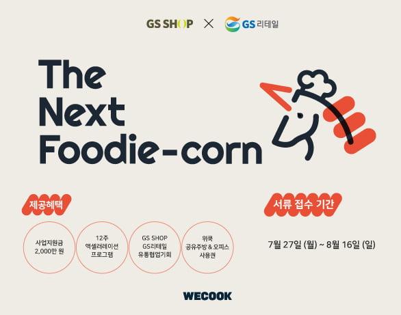 위쿡, GS홈쇼핑, GS리테일과 함께 차세대 식품 유니콘 키운다