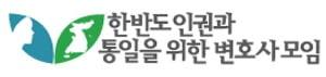 한변, 6·25 납북 피해자들 대리해 북한 상대 손해배상 소송 제기