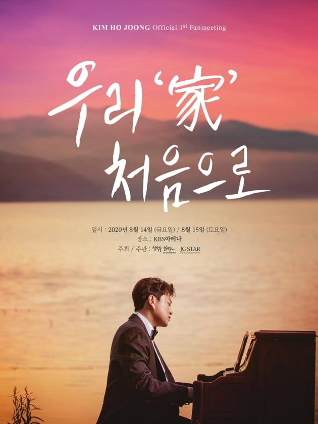 /사진=김호중 팬미팅 포스터