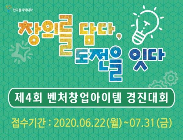 '제4회 벤처창업아이템 경진대회' 7월 31일 접수마감