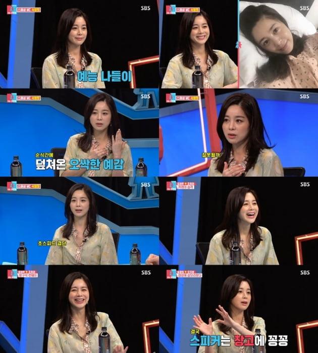 /사진=SBS '동상이몽 시즌2' 영상 캡처