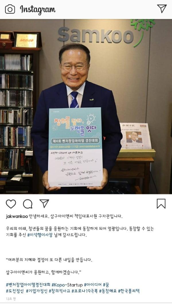 삼구아이앤씨 구자관 책임대표사원 SNS화면 캡쳐