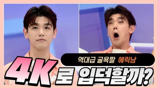 입덕4K|에릭남(Eric Nam), 역대급 비주얼 뽐내다가 갑자기…'역대급 굴욕짤 생성'
