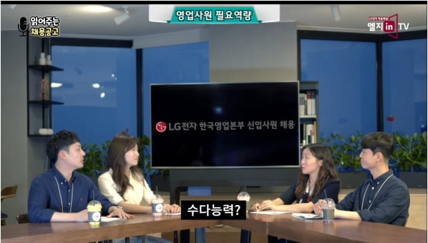 LG전자의 한국영업본부가 첫 상시채용을 시작했다. LG전자는 인사담당자와 신입사원들이 출연해 채용정보를 제공하는  '읽어주는 채용공고'란 유튜브를 제작해 방송했다.