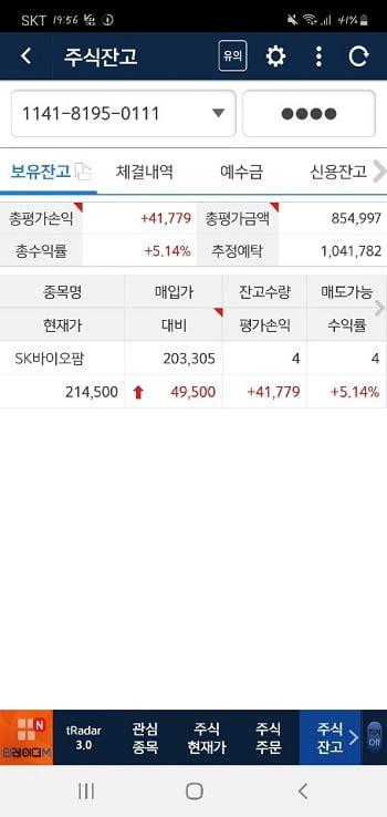 7월 6일 SK바이오팜 매수에 성공한 뒤 바로 +5.14% 수익률을 거뒀다. (사진 = 고은빛 기자)