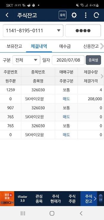 7월 7일 SK바이오팜을 매도했다. 최종 수익률은 반토막으로 2.3%를 기록했다. (사진 = 고은빛 기자)