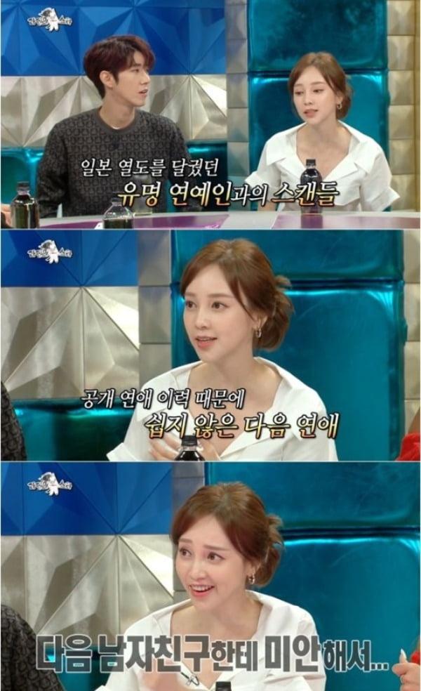 '라디오스타' 아유미, 공개연애 후회…전 남친 각트 누구?