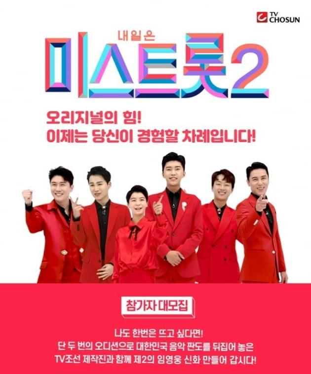 '미스트롯2' 오디션 시작 /사진=TV조선 제공