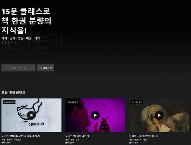 클래스101, 지식 영상 콘텐츠 구독 서비스 '리브레' 선봬