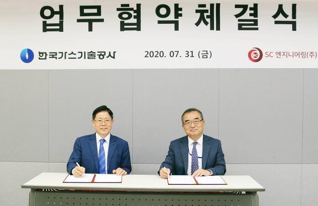 에쓰씨엔지니어링-가스기술공사, 에너지 프로젝트 업무협약