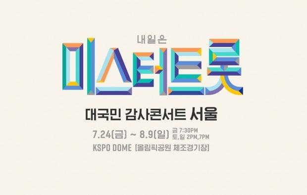 '미스터트롯' 콘서트 재개 /사진=쇼플레이 제공