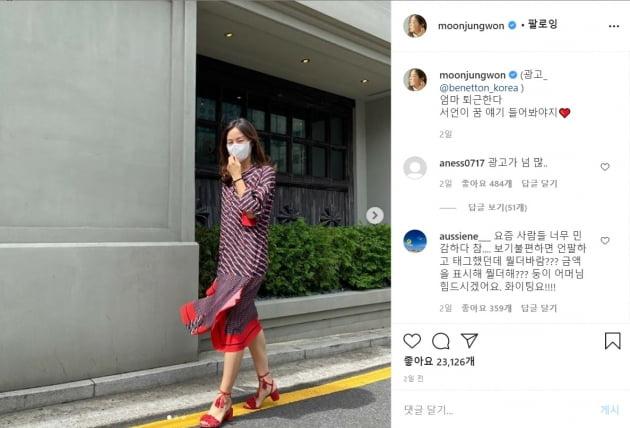 문정원 플로리스트의 인스타그램 캡처.