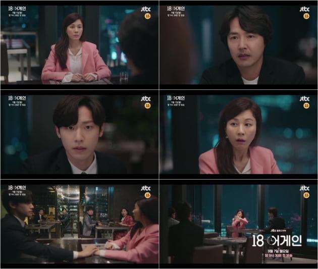"""김하늘 """"우리 이혼해"""" 통보에…윤상현 '18 어게인'"""